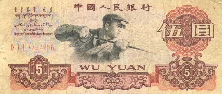 xina moneda 5 jiaosb